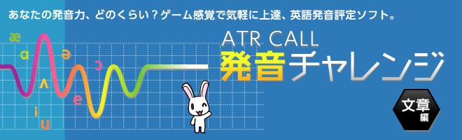 【英語発音評定ソフト】 ATR CALL 発音チャレンジ 文章編