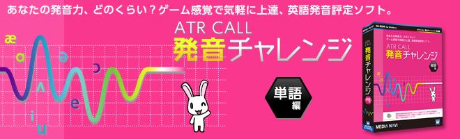 【英語発音評定ソフト】 ATR CALL 発音チャレンジ 単語編