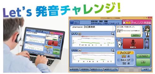 【英語発音評定ソフト】 ATR CALL 発音チャレンジ 単語編 + 文章編 セット