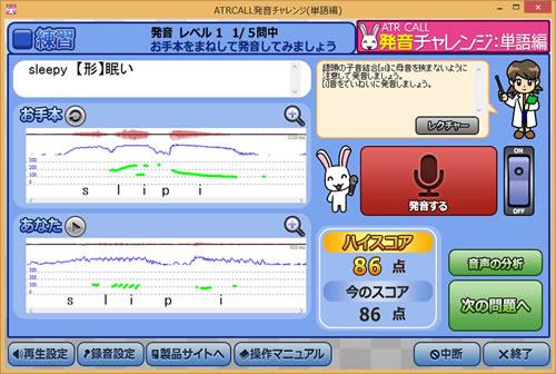 【英語発音評定ソフト】 ATR CALL 発音チャレンジ 単語編の練習画面