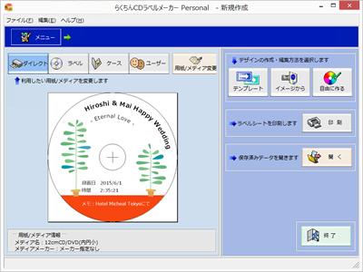 らくちんCDラベルメーカーPersonal3 操作画面