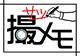 撮メモ スクリーン録画Pro