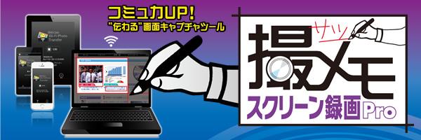 画面キャプチャソフト 撮メモ スクリーン録画Pro