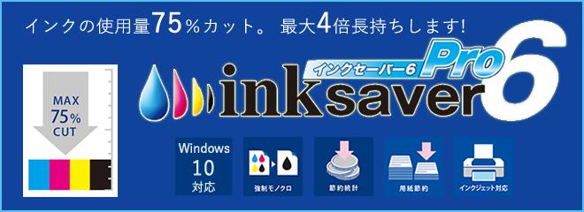 インクセーバー6 Pro