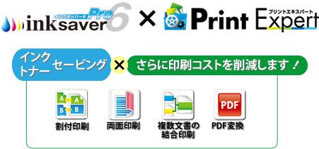 InkSaverの使い勝手はそのまま、多機能プリンタードライバー『Print Expert』で用紙を削減