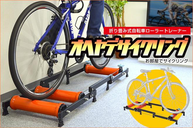 自転車の 自転車 固定ローラー台 おすすめ : ... 自転車3本ローラー台です
