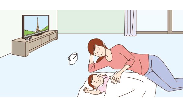 子どもを寝かしつけながらテレビが楽しめる