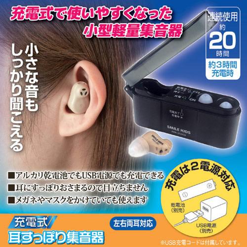 耳すっぽり集音器