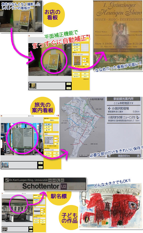 お店の看板、旅先の案内看板、駅名標、子どもの作品でもまっすぐスキャン