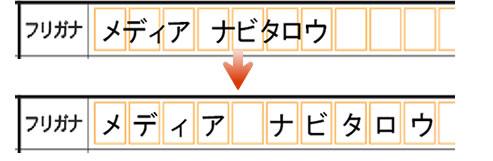 複数の文字をまとめてサイズ変更した見本画像