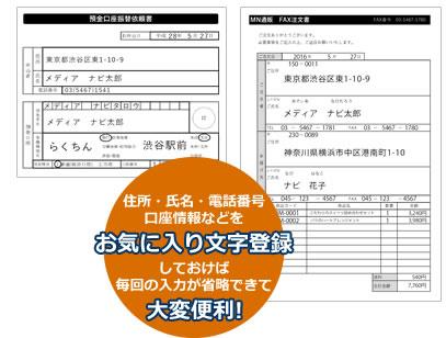 住所、氏名、電話番号などお気に入り登録しておけば大変便利!