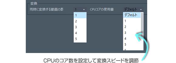 CPUのコア数を設定して変換スピードを調節