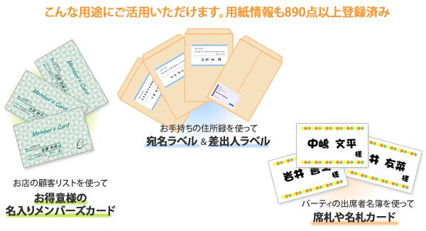 メンバーズカード、宛名ラベル、差出人ラベル、席札や名札カードにも。用紙情報も890点以上登録済み