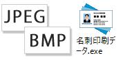 名刺データを印刷専用形式ファイル(exe)で出力