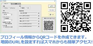 プロフイール情報からQRコードを作成