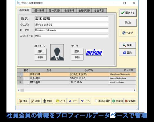 社員全員の情報をプロフィールデータベースで管理