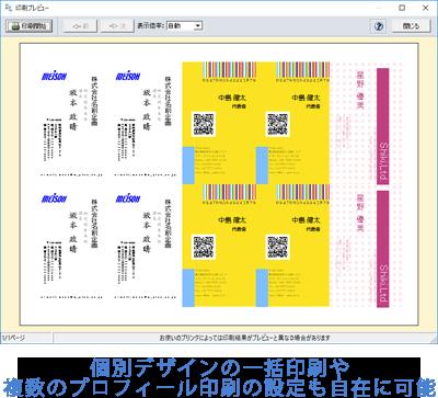 個別デザインの一括印刷や複数のプロフィール印刷の設定も自在に可能