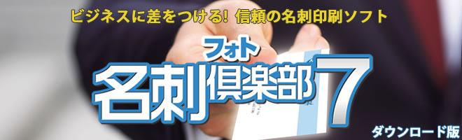 フォト名刺倶楽部7