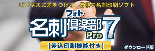 フォト名刺倶楽部7 Pro[差込印刷機能付き]