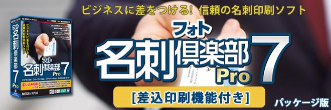 フォト名刺倶楽部7 Pro差込印刷機能付き