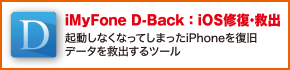 iMyFone D-Back:iOS修復・救出ページ