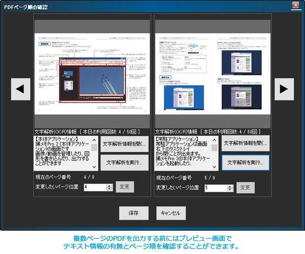 PDFページ順の確認画面