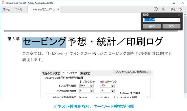 キーワード検索の見本画像