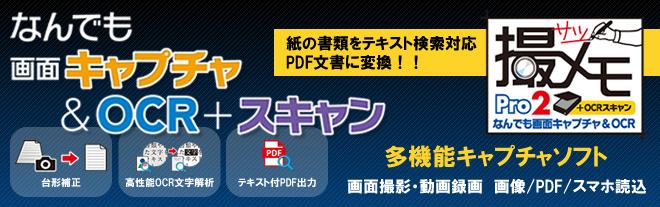 なんでも画面キャプチャ&OCR+スキャン[撮メモPro 2]