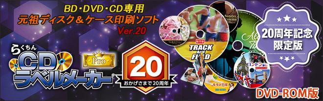 らくちんCDラベルメーカー20Pro20周年記念版