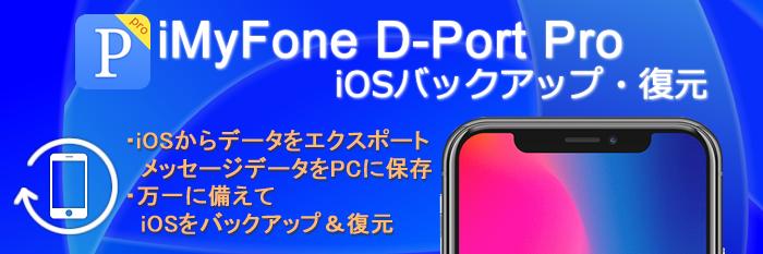 iMyFone D-Port Proでバックアップ/復元/エクスポート
