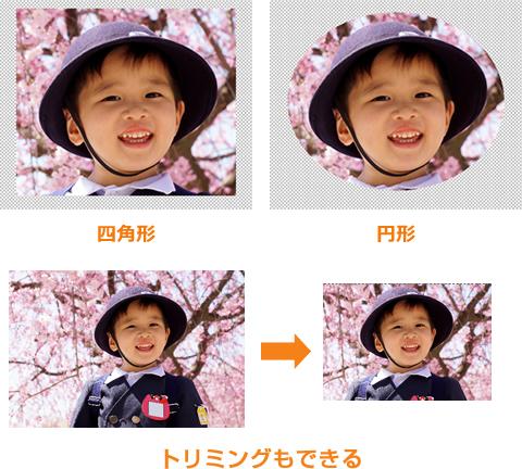四角形や円形に切り抜いた画像をトリミング