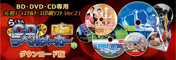 らくちんCDラベルメーカー21Pro ダウンロード版