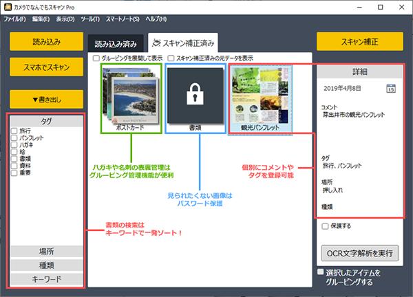 グルーピングしたり、パスワード管理されている例画像