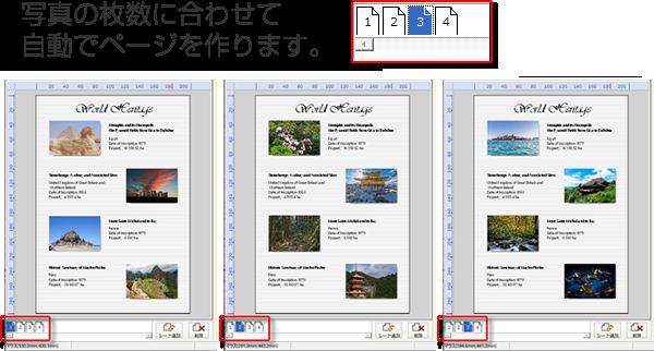 写真の枚数に合わせて自動でページ作成