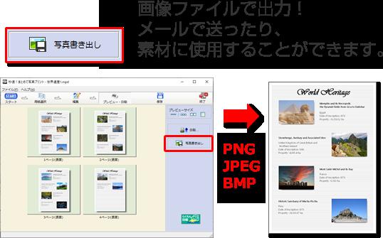 画像ファイルで出力。メールで送ったり、素材にしようすることができます。
