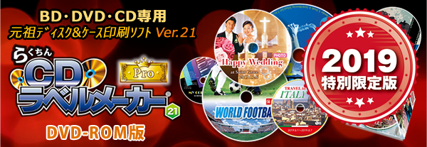 らくちんCDラベルメーカー21Pro2019特別限定版