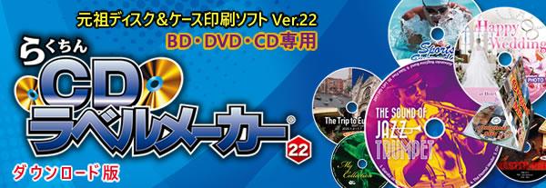 らくちんCDラベルメーカー22 ダウンロード版