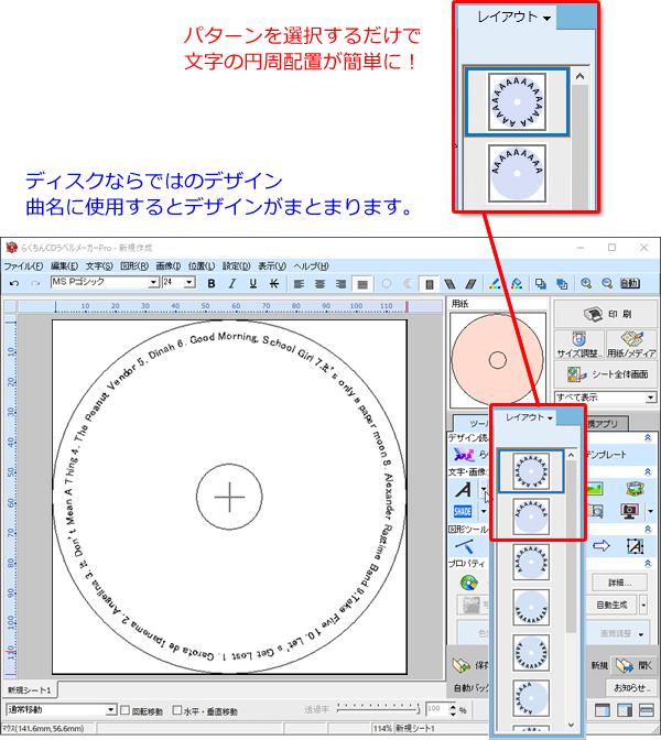 パターンを選択するだけで文字の円周配置が簡単に