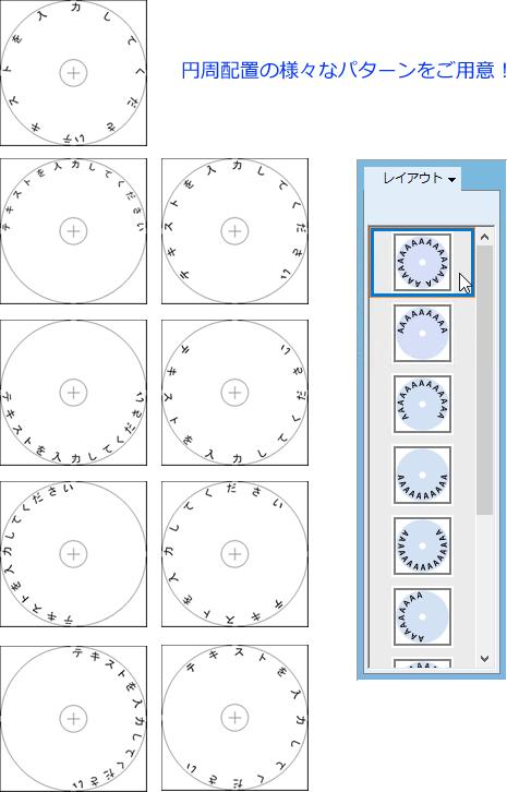 円周配置のさまざまなパターンをご用意