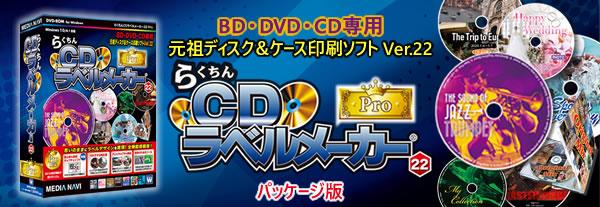 らくちんCDラベルメーカー22Pro パッケージ版