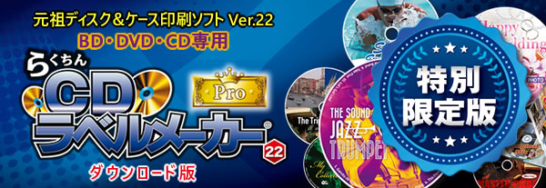 らくちんCDラベルメーカー22 Pro [特別限定版]