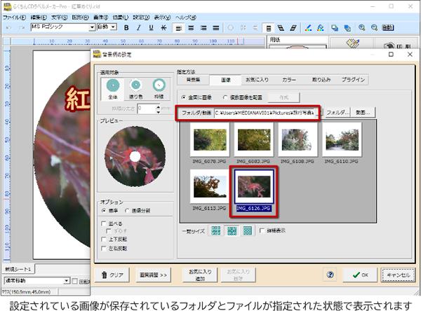設定されている画像が保存されているフォルダとファイルが指定された状態で表示されます