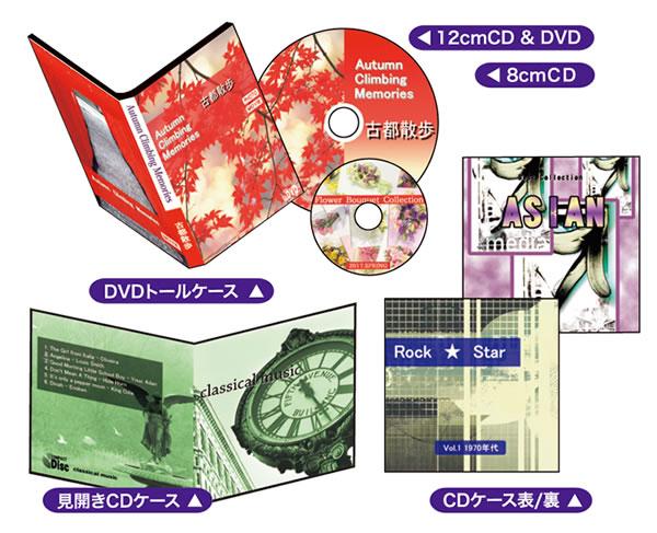 DVDトールケース、見開きCDケース、CDケース裏表などが作れます。