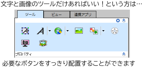文字と画像のツールだけあればいい!という方は必要なボタンをすっきり配置することができます