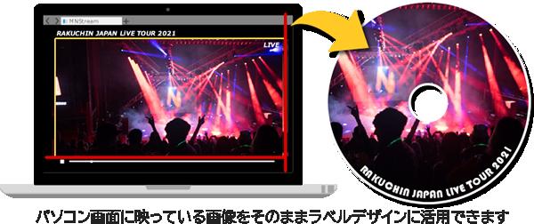 パソコン画面に映っている画像をそのままラベルデザインに活用できます