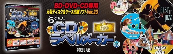 らくちんCDラベルメーカー23Pro 特別版 DVD-ROM版