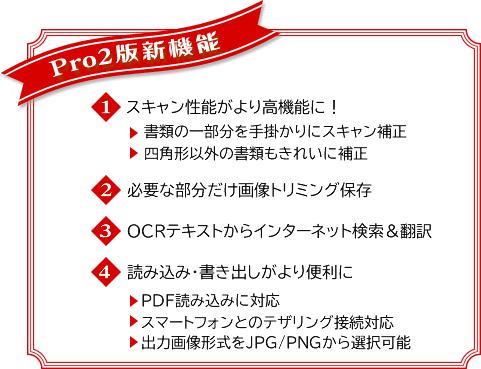 Pro2版新機能:スキャン性能がより高機能に!必要な部分だけ画像トリミング保存!OCRテキストからインターネット検索&翻訳!読み込み・書き出しがより便利に!