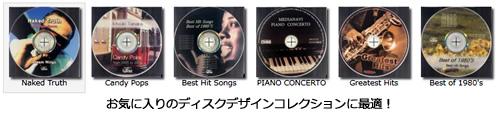 お気に入りのディスクデザインコレクションに最適!