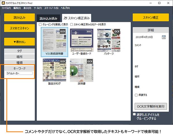 コメントやタグだけでなく、OCR文字解析で取得したテキストもキーワードで検索可能!