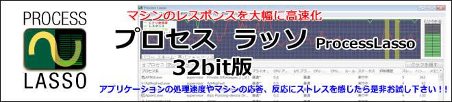プロセスラッソ 32ビット版 トップ画像